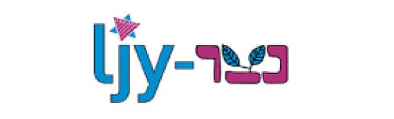 LYJ Netzer Summer Camps Launch! Machaneh Kadimah and Machaneh Hineini